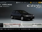 Honda Civic SiR-II